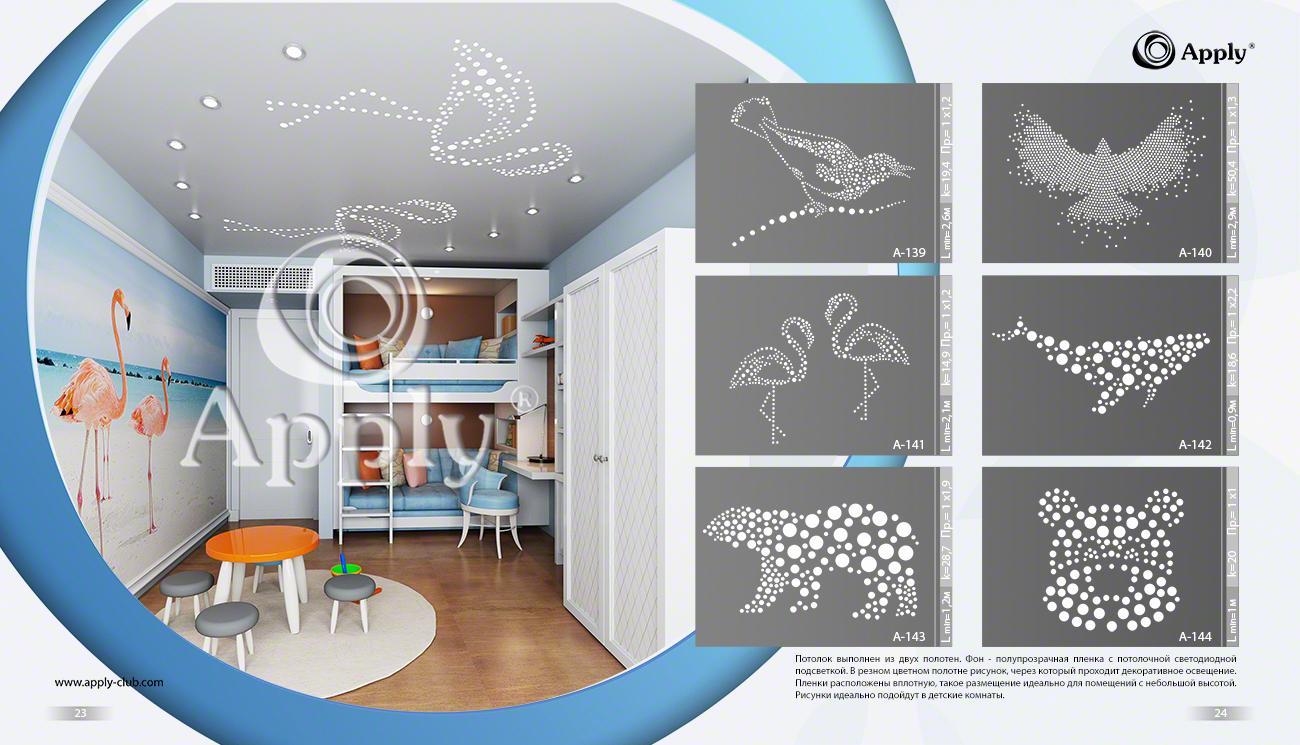 Каталог Apply - резные натяжные потолки (26)
