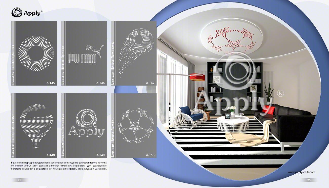 Каталог Apply - резные натяжные потолки (27)