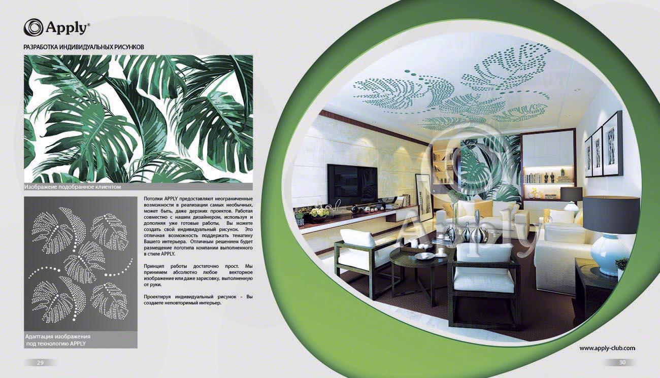 Каталог Apply - резные натяжные потолки (29)