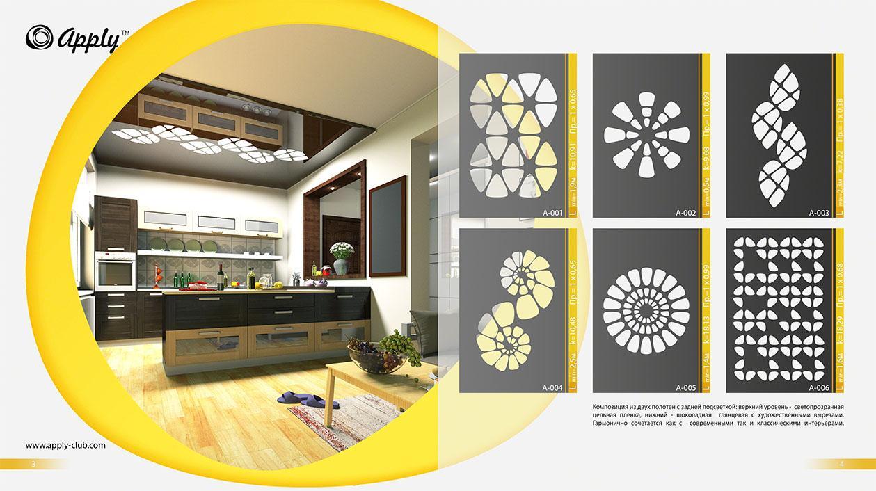 Каталог Apply - резные натяжные потолки (3)