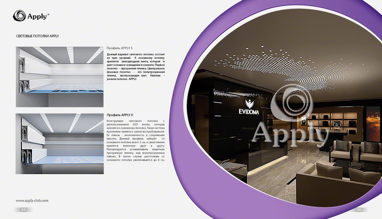 Каталог Apply - резные натяжные потолки (31)