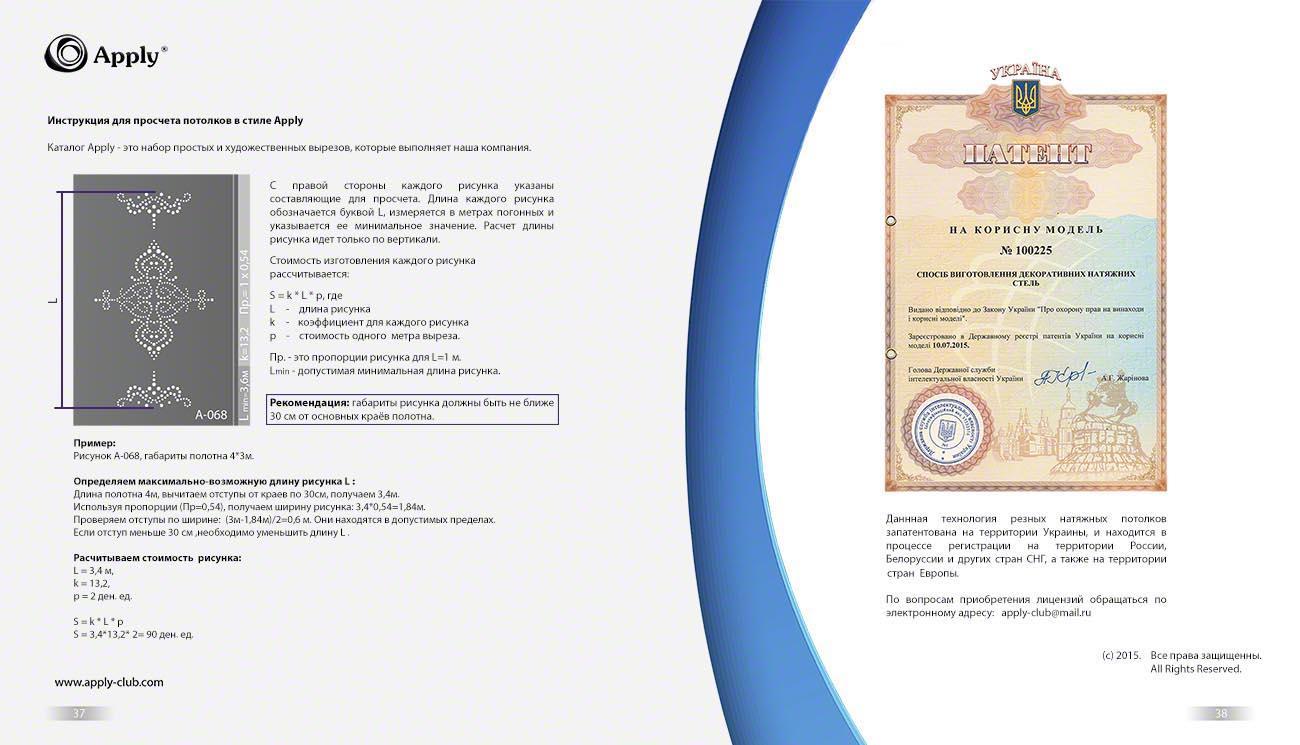 Каталог Apply - резные натяжные потолки (32)