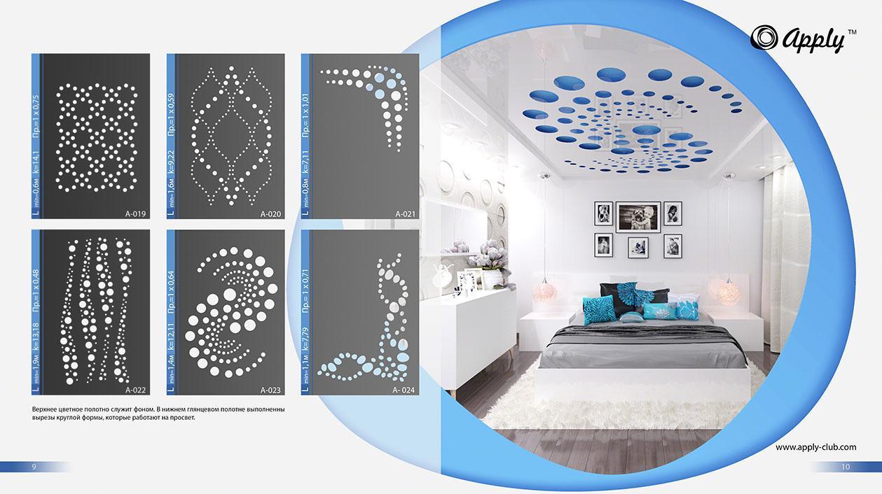 Каталог Apply - резные натяжные потолки (6)
